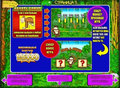Μπόνους παιχνίδι Κουλοχέρηδες Crazy Monkey