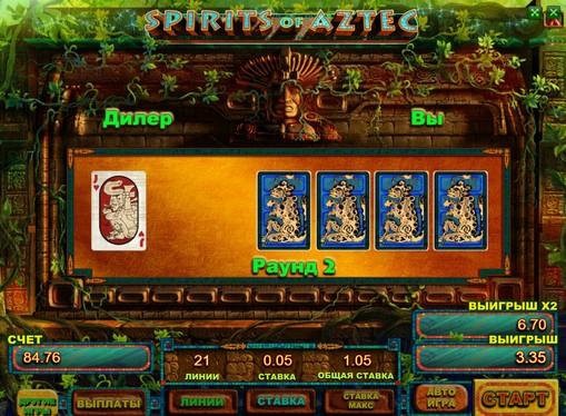 Διπλασιασμός παιχνιδιού Κουλοχέρηδες Spirits of Aztec