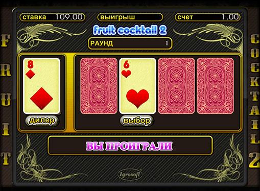 Διπλασιασμός παιχνιδιού Κουλοχέρηδες Fruit Cocktail 2