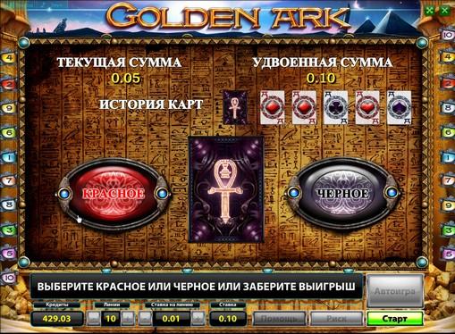 Ο γύρος διπλασιασμού της Κουλοχέρηδες Golden Ark Deluxe