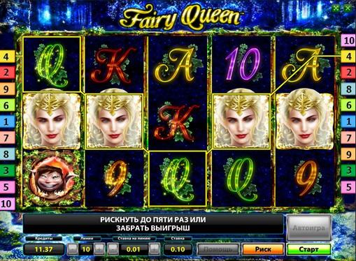 Οι κύλινδροι της υποδοχής Fairy Queen
